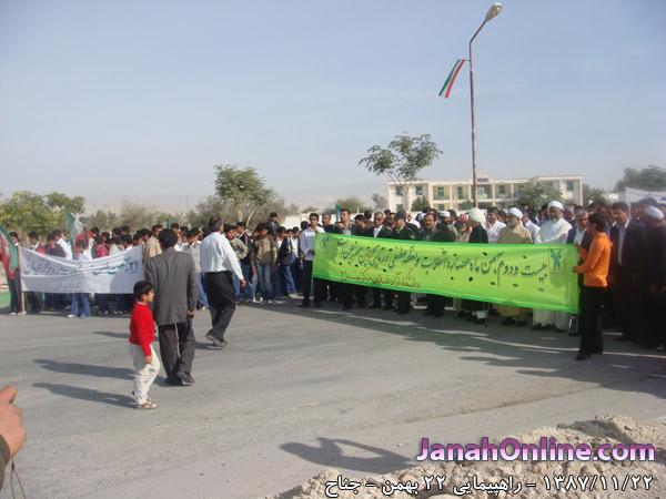 راهپيمایی ۲۲ بهمن در شهر جناح -۸۷/۱۱/۲۲
