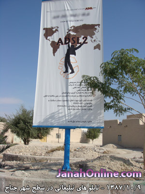 تابلوهای تبليغاتی در سطح شهر – خدمتی ديگر از شهرداری جناح