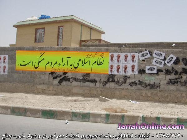 تبليغات انتخابات دوره دهم در شهر جناح