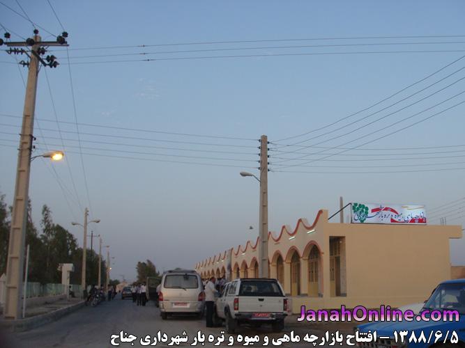 افتتاحات و کارهای انجام شده در هفته دولت ۱۳۸۸ در شهر و بخش جناح