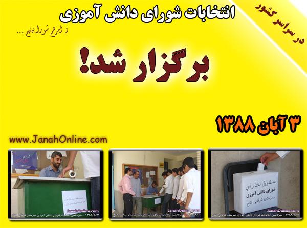 انتخابات شورای دانش آموزی امروز در سراسر کشور برگزار شد!