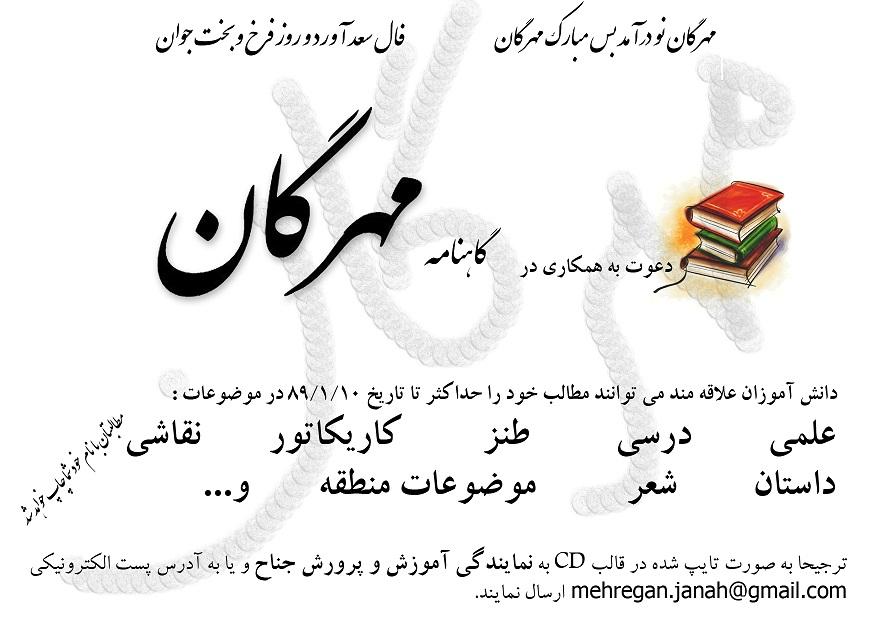 فراخوان برای شرکت در نویسندگی گاهنامه مهرگان جناح
