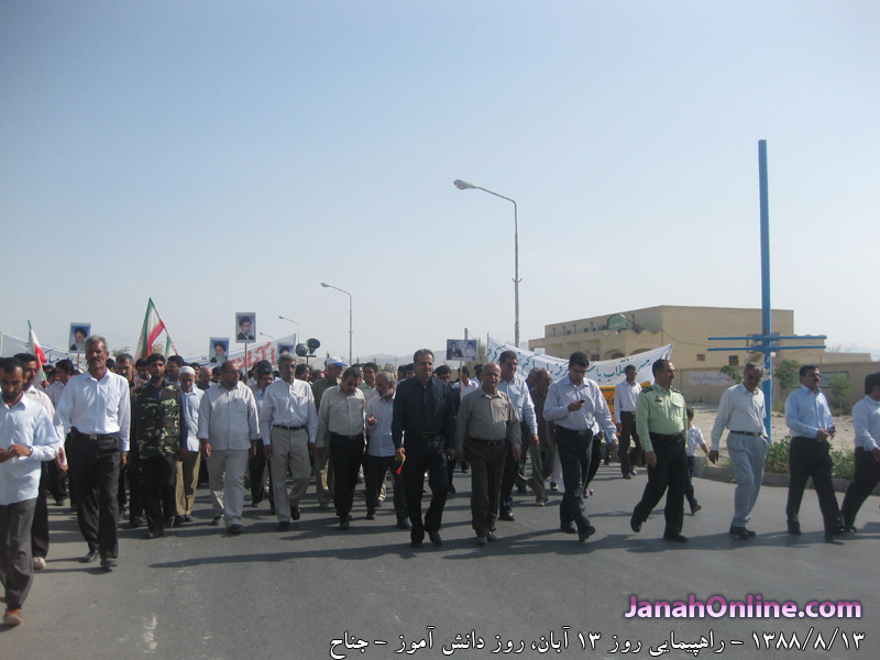 راهپیمایی ۱۳ آبان، روز دانش آموز در شهر جناح