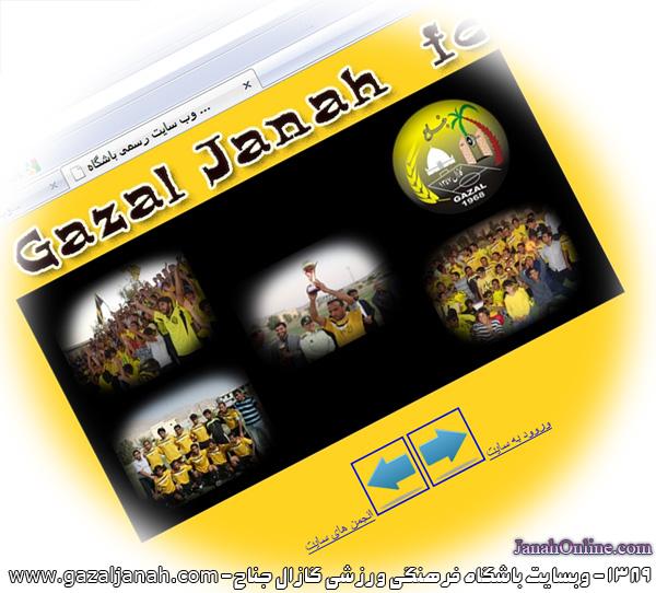 وبسایت رسمی باشگاه فرهنگی ورزشی گازال جناح، راه اندازی شد.