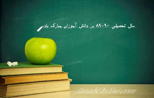 سال تحصیلی ۹۰-۸۹ بر دانش آموزان مبارک باد