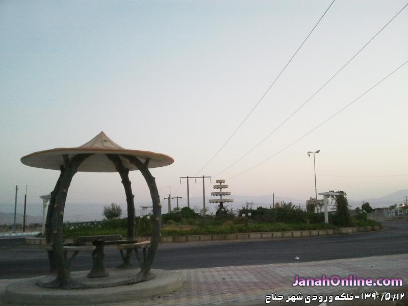 [عکس: falake-voroodi-janah-90-5-12.jpg]
