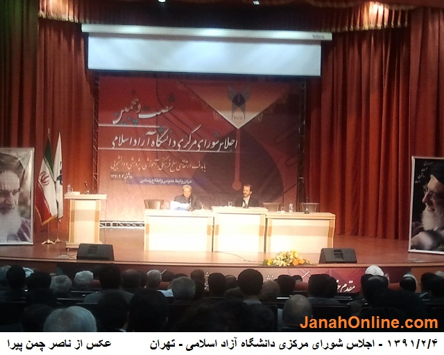 دکتر لاوری نیاد در اجلاس شورای مرکزی دانشگاه آزاد در تهران حضور یافت+تصاویر