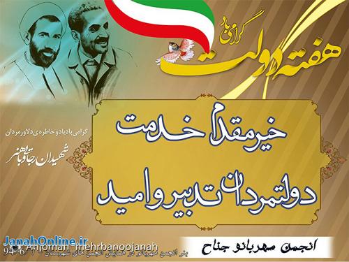 نمایشگاه صنایع دستی انجمن مهربانو جناح به مناسبت هفته دولت برگزار شد