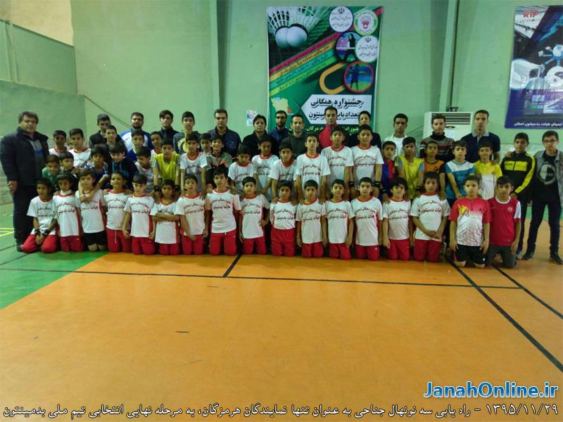 [عکس: badminton-janah%283%29-95-11-29.jpg]