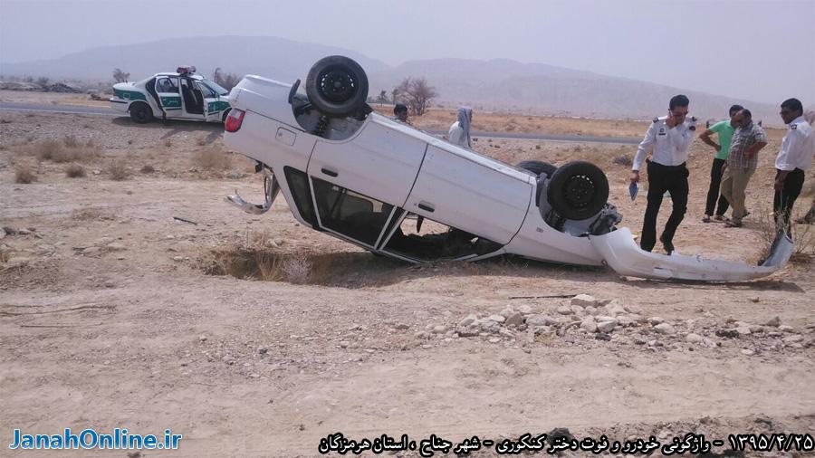 درگذشت یک کنکوری دیگر بر اثر تصادف / اینبار در شهر جناح استان هرمزگان