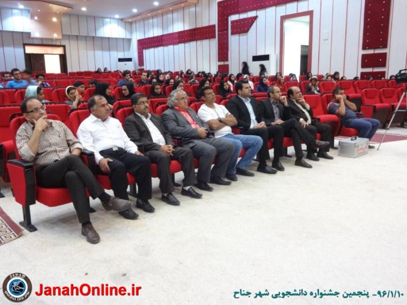 پنجمین جشنواره دانشجویی شهر جناح برگزار شد