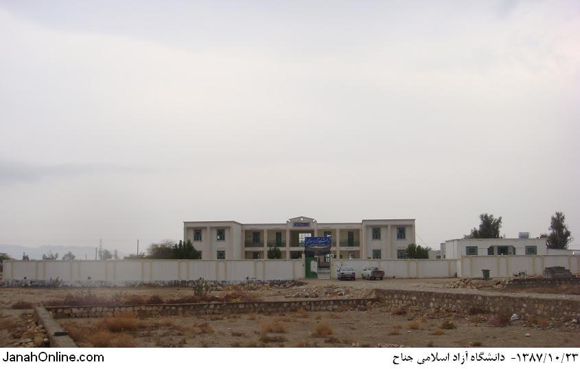 دانشگاه آزاد اسلامی شهر جناح