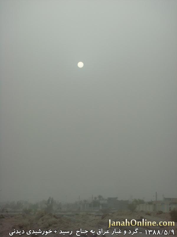 هوای گرد و غباری جناح + خورشید دیدنی + نخل ها – ۹-۵-۸۸