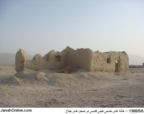 خانه های خشتی خيلی قديمی