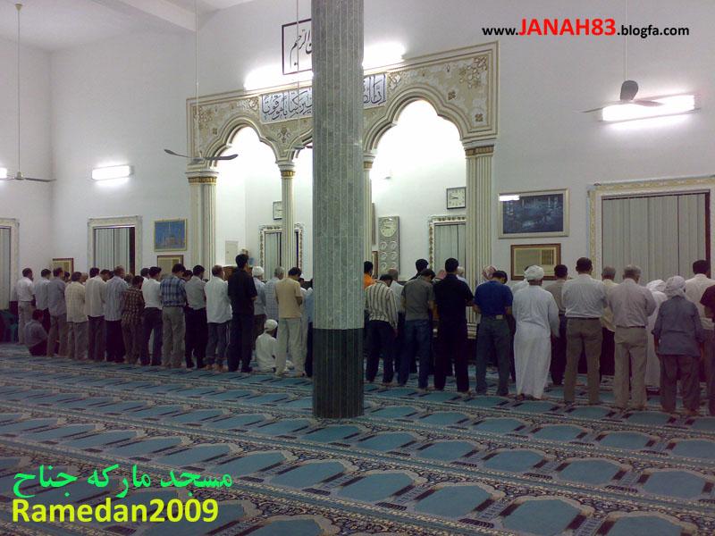 ماه رمضان ۱۳۸۸ ( ۱۴۳۰ه.ق ) در شهر جناح