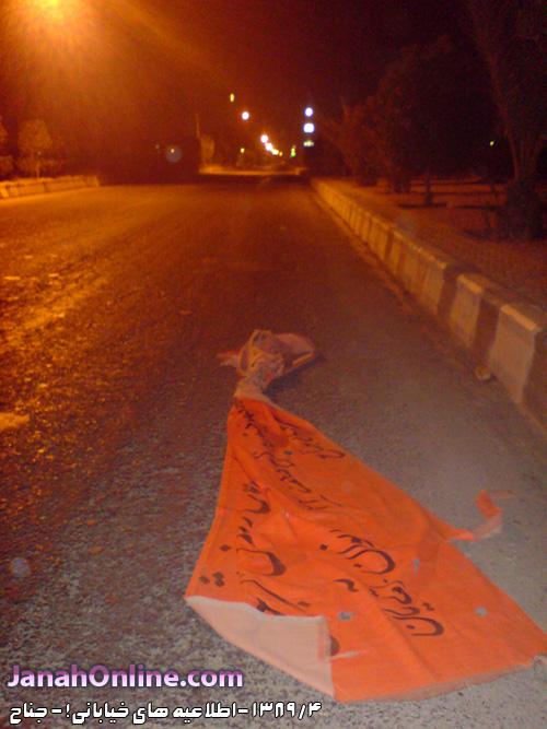 اطلاعیه های کف خیابانی!، سبک جدید اطلاع رسانی در جناح + عکس