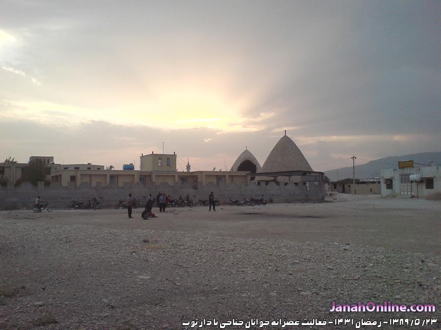 دو عكس از بازي محلي دارتوپ . فعاليت عصرانه جوانان جناحی در رمضان ۱۴۳۱