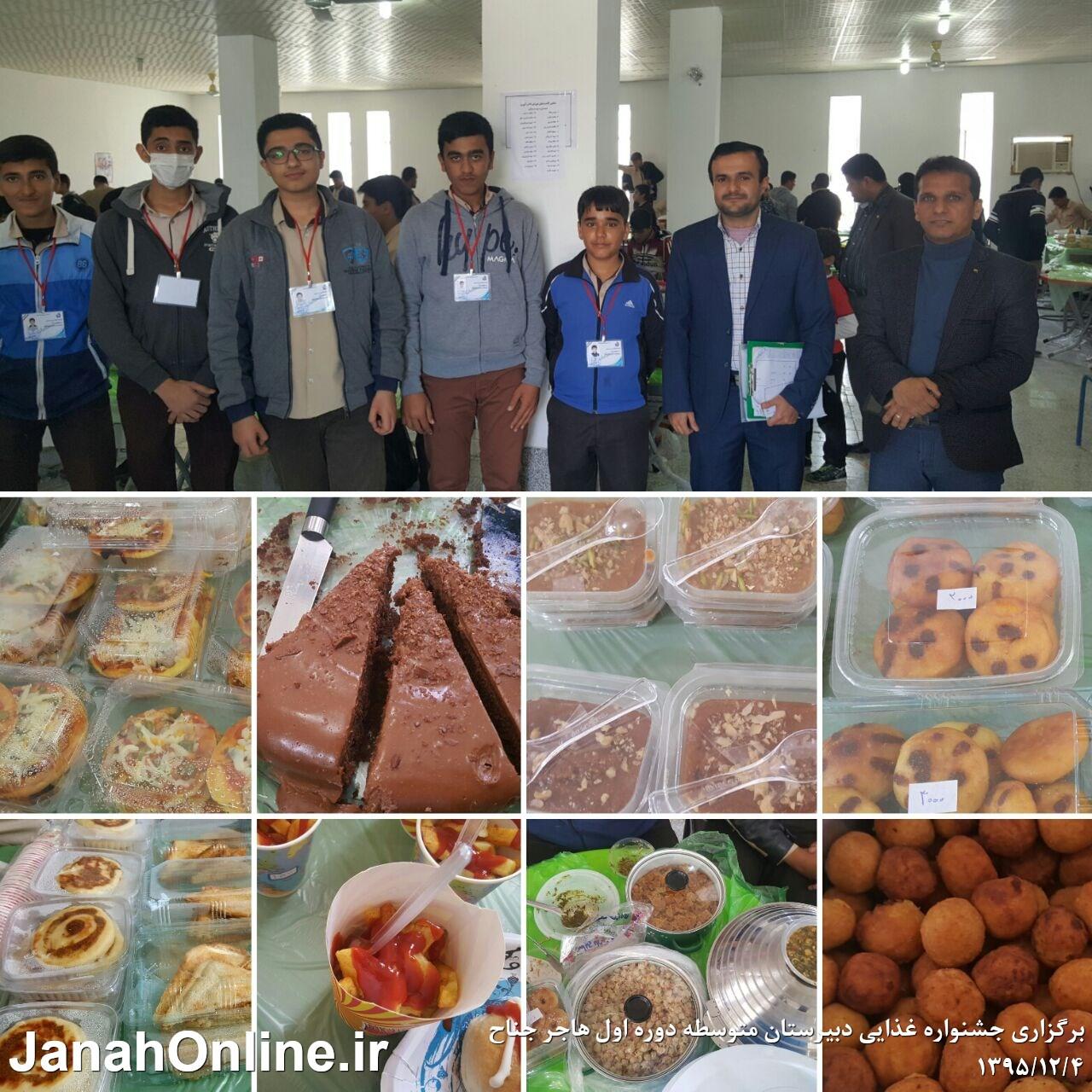 گزارش تصویری از جشنواره غذایی دبیرستان متوسطه دوره اول هاجر جناح