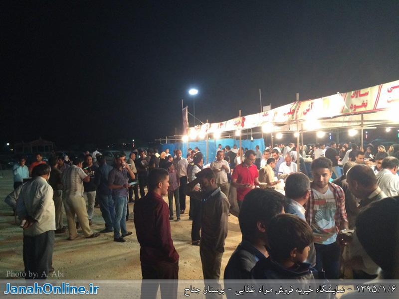 نمایشگاه خیریه فروش مواد غذایی توسط انجمن خیریه احسان جناح