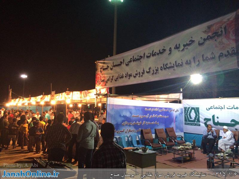 [عکس: kheirieh-ehsan-janah%282%29-1395-1-6.jpg]