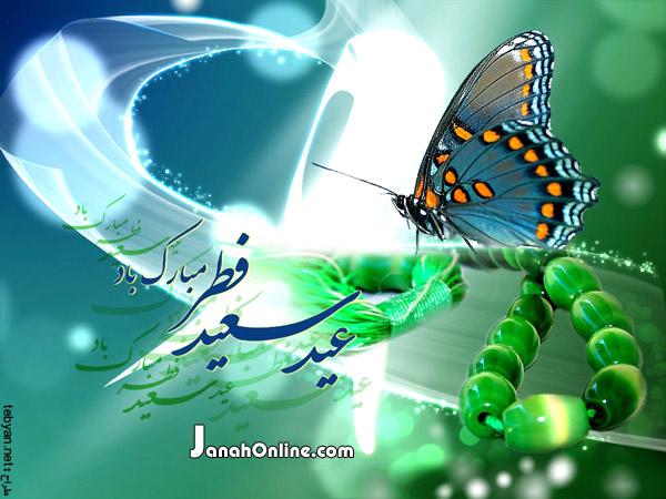 عید سعید فطر در شهر جناح