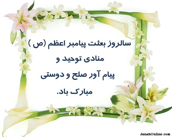 [عکس: eid-mabas-1388.jpg]