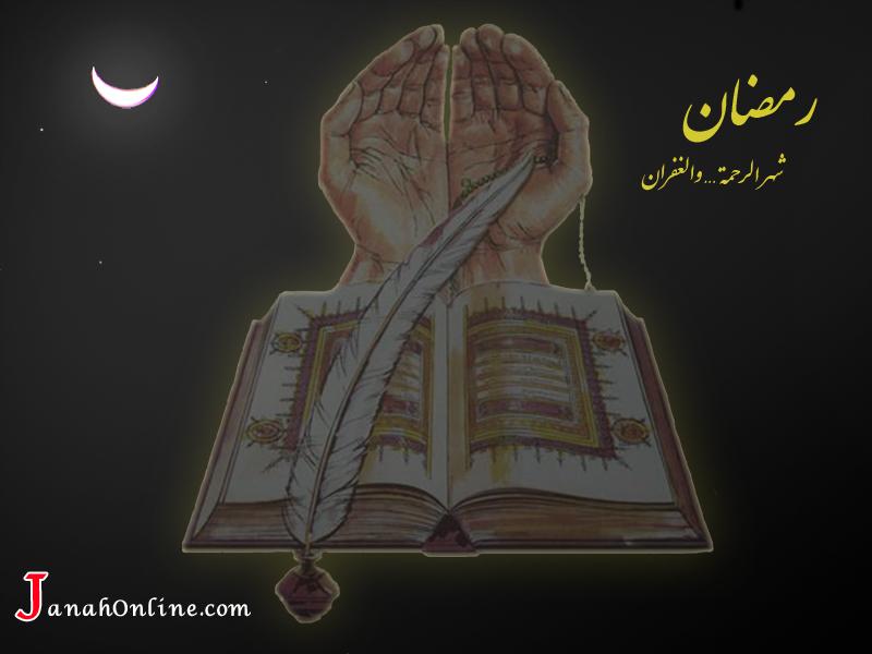 [عکس: ramazan.jpg]