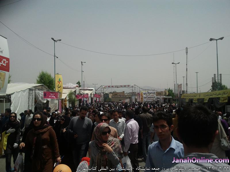 [عکس: TehranInternationalBookFair%282%29-91-2-22.jpg]