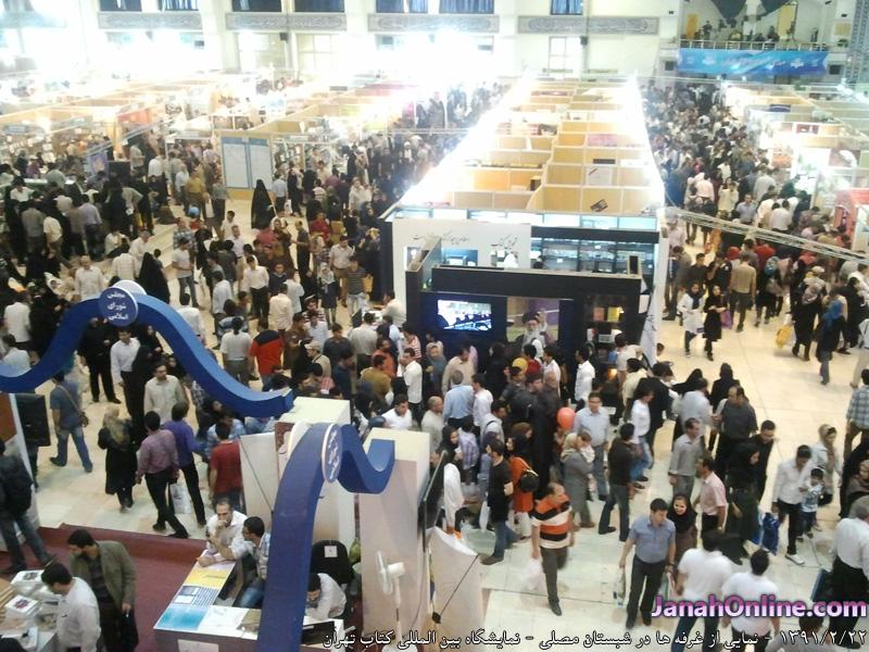 [عکس: TehranInternationalBookFair%283%29-91-2-22.jpg]