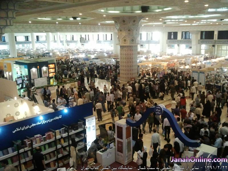 [عکس: TehranInternationalBookFair%284%29-91-2-22.jpg]