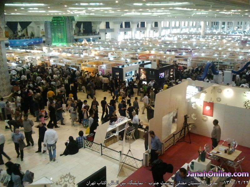 [عکس: TehranInternationalBookFair%285%29-91-2-22.jpg]