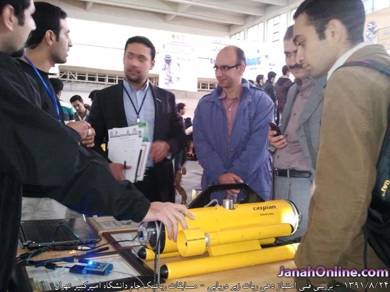 [عکس: amirkabir-robotic-festival(14)-91-8-24.jpg]