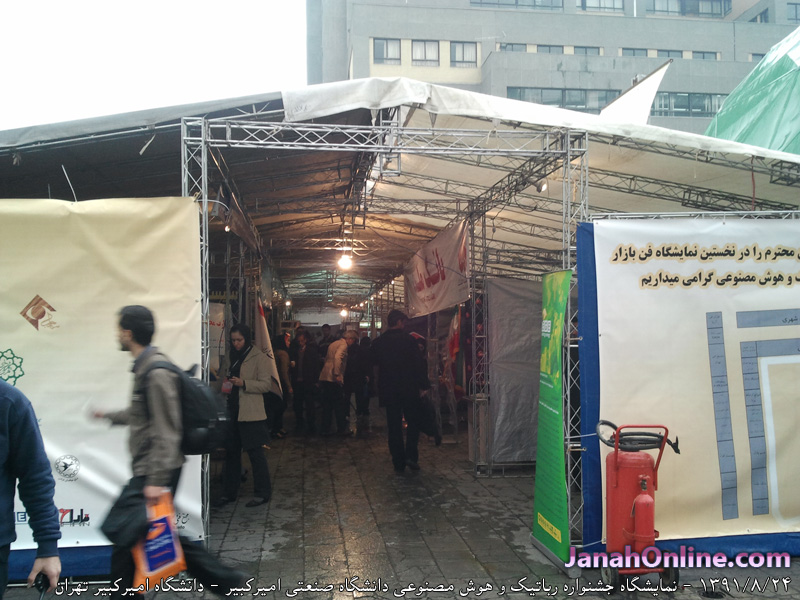 [عکس: amirkabir-robotic-festival(4)-91-8-24.jpg]