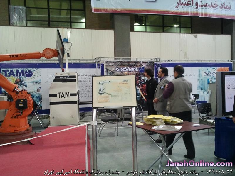 [عکس: amirkabir-robotic-festival(9)-91-8-24.jpg]